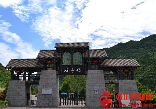 广元明月峡-原名朝天峡