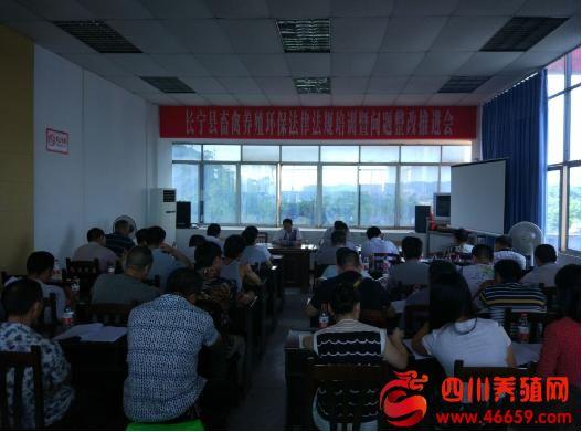 长宁县畜禽养殖环保法律法规培训 暨问题整改推进会