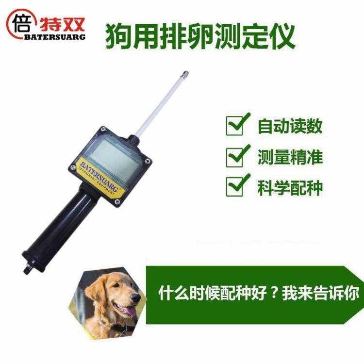 犬排卵测定仪