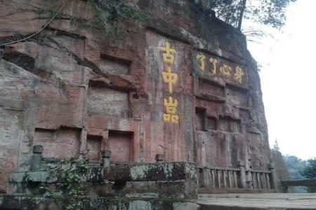 青神中岩寺
