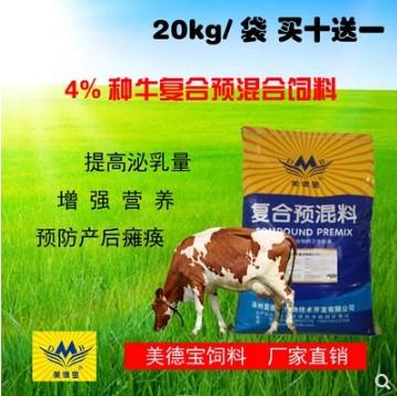 繁殖牛预混料提高发情率种牛饲料种牛预混料怀孕哺乳期预混料