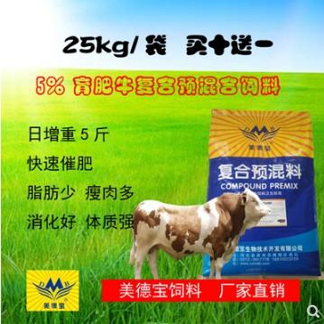 快速长肉肉牛饲料预混料育肥牛催肥预混料