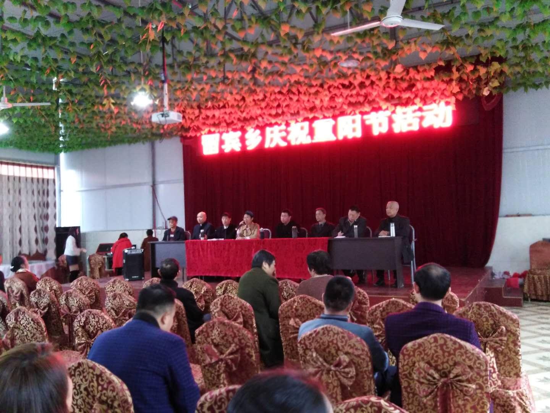 留宾乡全民读书活动暨欢庆重阳节活动在青叶农庄举行