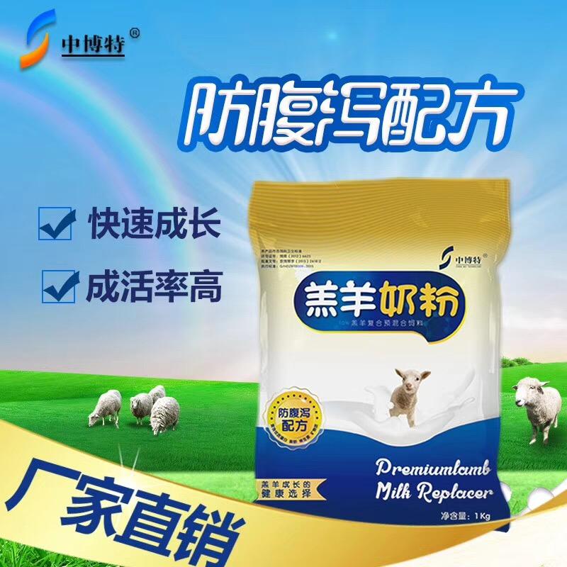 增加小羊免疫力易消化易吸收中博特防腹泻羔羊奶粉