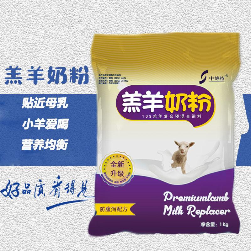 出生小羊羔的养殖方法中博特羔羊奶粉