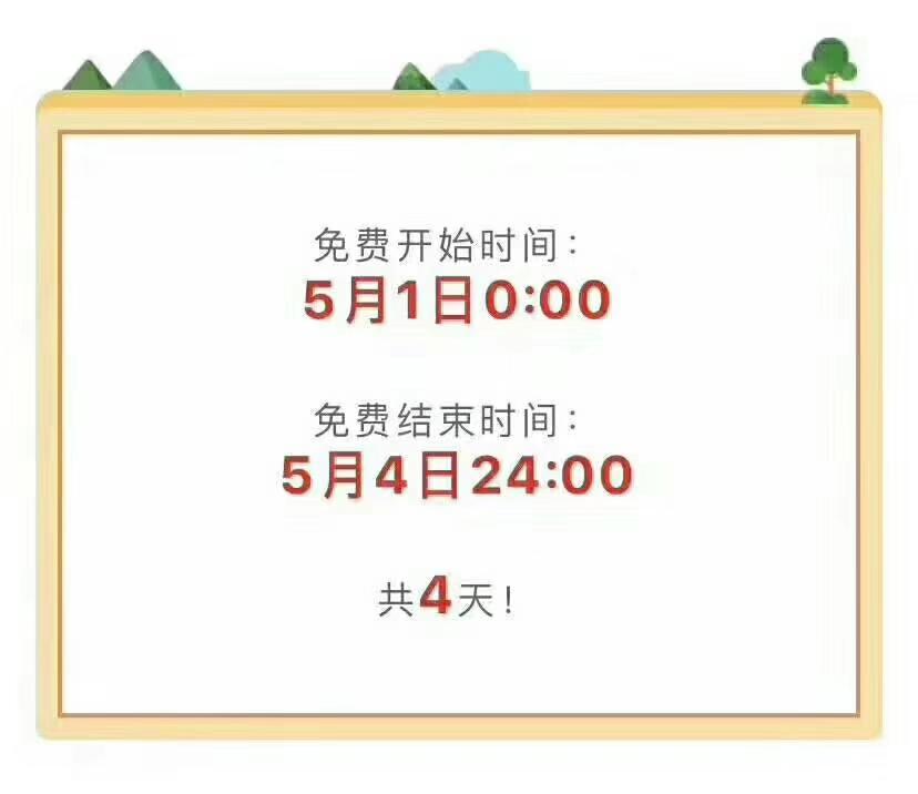2019五一假期高速免费通行! 免费时间共4天!