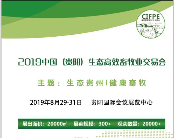 2019中国贵阳生态高效畜牧业交易博览会