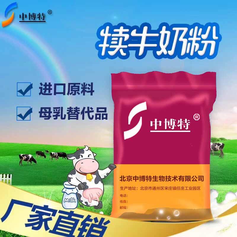 没有奶吃的小牛犊的专用犊牛奶粉代乳粉