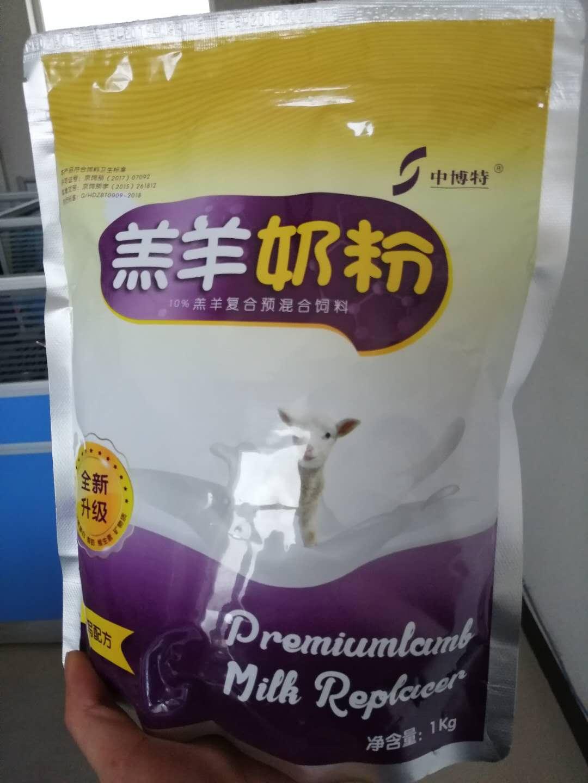 吃奶小羊羔吃不饱用的羔羊奶粉小羊奶粉代乳粉