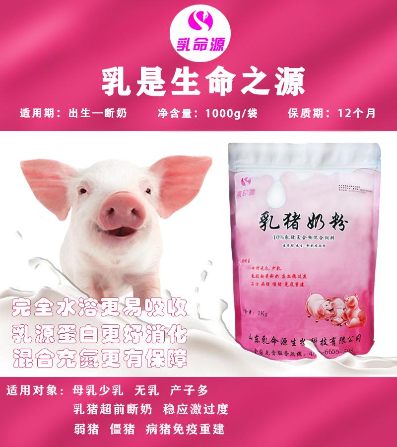 乳命源生物科技针对于非洲猪瘟发病所研发的幼畜高免奶粉