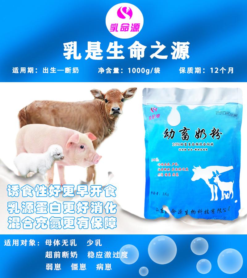 正确认识乳命源幼畜奶粉中营养物质的作用