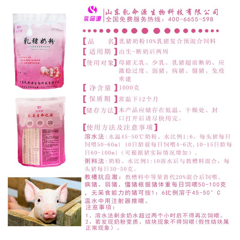 预防猪的疾病从源头抓起乳命源乳猪专用奶粉