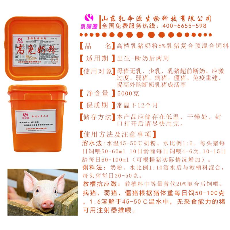 泌乳母猪饲养管理及营养需求